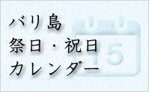 バリ島祭日・祝日カレンダー