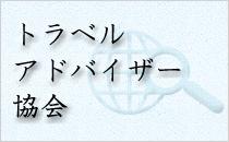 トラベルアドバイザー協会