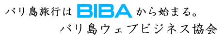 バリ島旅行はBIBAから始まる。バリ島ウェブビジネス協会