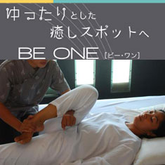 Be One (ビーワン)