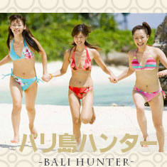 バリ島 観光 ツアー バリ島ハンター