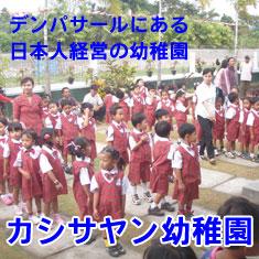 カシサヤン幼稚園