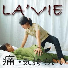 LA'VIE massage