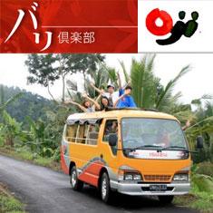 バリ島 観光 ツアー バリ倶楽部