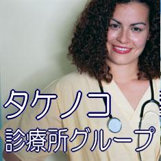 タケノコ診療所
