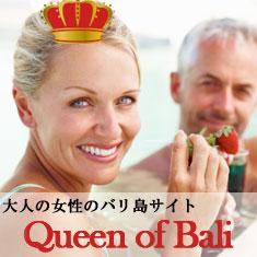 バリ島 観光 ツアー クイーンオブバリ